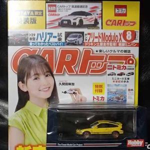 ツタヤ限定CARトップ筑波サーキット量産車最速記念特装版オリジナルトミカとホビージャパンのCR-X