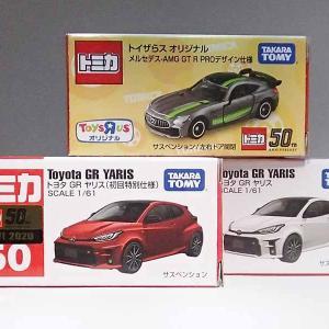 第3土曜日はトミカの日でトヨタGRヤリス初回特別仕様とトイザらス・オリジナルAMG GT-R PROデザイン仕様