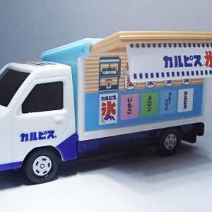 アサヒ飲料オリジナル・トミカ、「カルピス」かき氷カーをペットボトル4本買ってゲット!