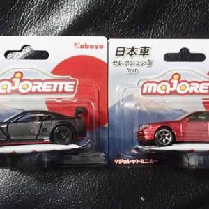 カバヤ・マジョレット日本車セレクション2 Firstの日産GT-R ニスモGT3とセフィーロ