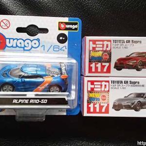 トミカのトヨタ・スープラ初回特別仕様は買えました?ブラーゴ1/64も発売!