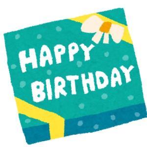 【ワタクシゴト】今日は私の誕生日です♪
