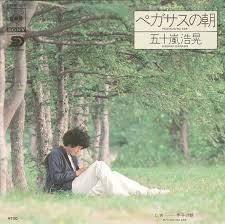 【にわかmusic】五十嵐浩晃  ペガサスの朝