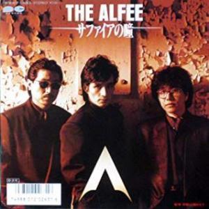 【にわかmusic】THE ALFE  サファイアの瞳
