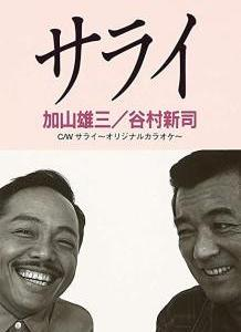 【にわかmusic】加山雄三/谷村新司  サライ