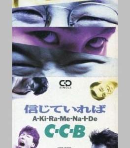 【にわかmusic】C-C-B 信じていれば