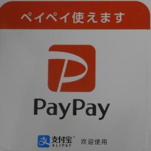 PayPay(ペイペイ)使えるようになりました。