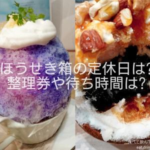 関西人気かき氷店 ほうせき箱 宝石箱@奈良市 近鉄奈良駅