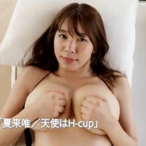 【夏来唯】Hカップ7 「天使はH-cup」サンプル動画
