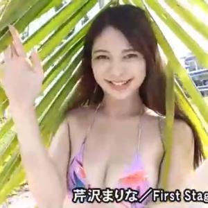 【芹沢まりな】Fカップ 「First Stage…ここから」サンプル動画