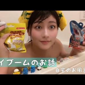 【ちとせよしの】Hカップ21 お風呂入浴!水着姿!マイブームをご紹介!