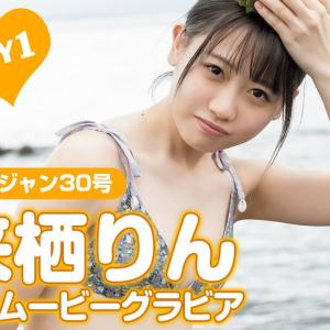 【来栖りん】-カップ3 ヤングジャンプ!グラビア撮影メイキング動画!「水着で海遊び編」のDAY1!水着姿を披露!