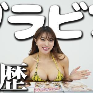 【森咲智美】Gカップ58 水着姿で写真集紹介!モザイク必須の過激グラビア!?