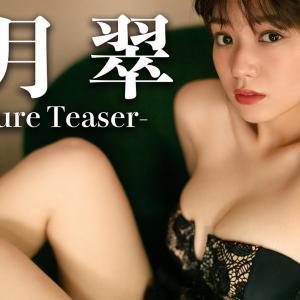 【長月翠】Gカップ6 週プレグラジャパ!デジタル写真集メイキング動画!セクシーな姿を披露!