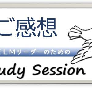 【感 想】エルムリーダーのためのスタディセッション