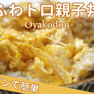 【フライパンで簡単♡ふわトロ親子丼】Oyakodon