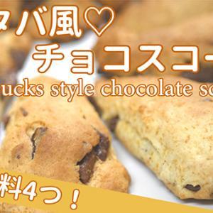【材料4つ!スタバ風チョコスコーン】Starbucks Chocolate Scones