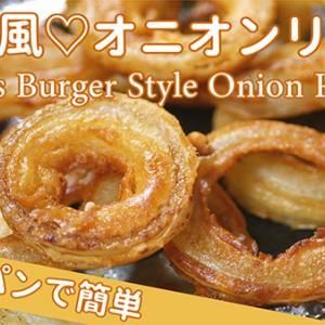 【フライパンで簡単♡オニオンリング】onion ring