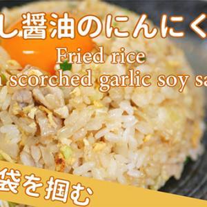 【焦がし醤油のにんにく炒飯】Garlic fried rice with burnt soy s
