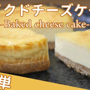 【濃厚ベイクドチーズケーキ】Baked cheese cake