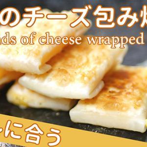 【3種のチーズ包み焼き】Three kinds of cheese wrapped