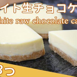 【ホワイト生チョコケーキ】white chocolate ganache cake