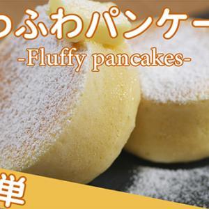 【お店のふわふわパンケーキ】Fluffy pancakes