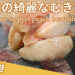 【桃の綺麗なむき方】How to peel peach beautifully
