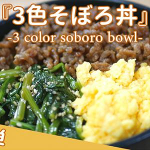 【3色そぼろ丼】3 color soboro bowl