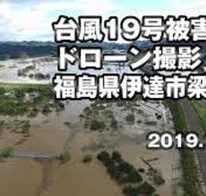 台風19号の被害がスゴすぎます