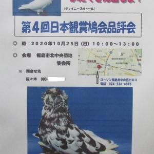 品評会のポスター