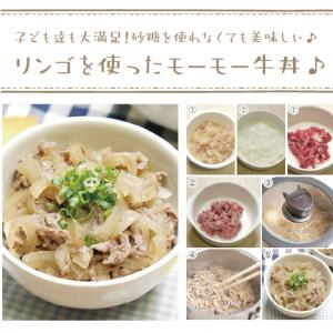 【レシピ作成】すかっとにレシピ掲載中♪旬のりんごを使ったモーモー牛丼♪