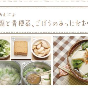 【レシピ作成】すかっとにレシピ掲載中♪秋の食べ過ぎ防止に。厚揚げ入りあったかお味噌汁♪