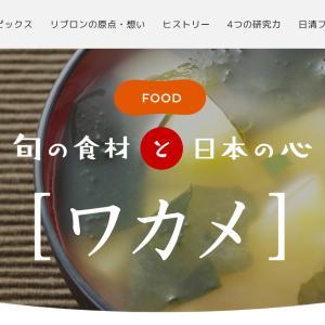 【監修】旬の食材と日本の心「ワカメ」(健康実感パートナーリブロン様)