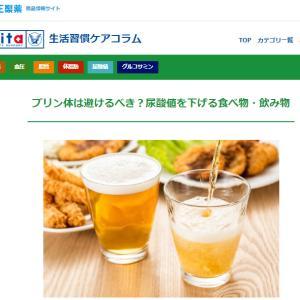 【執筆】プリン体は避けるべき?尿酸値を下げる食べ物、飲み物(大正製薬さま)