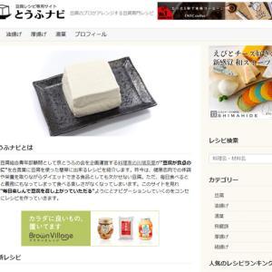 【紹介】豆腐を定期的に食べたいけれど飽きてしまう方へ朗報です!