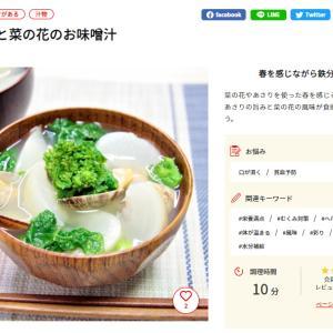 【レシピ】貧血予防に!あさりと菜の花のお味噌汁