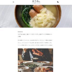 【レシピ】ズボラ女子必見! 彼のハートをゲットする、簡単アレンジお味噌汁レシピ3選(おうね様)