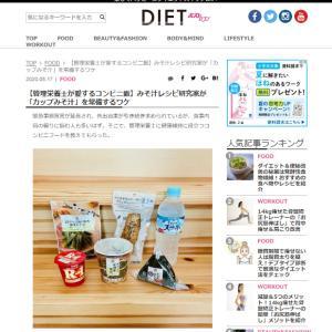 【取材】管理栄養士が愛するコンビニ飯(ダイエットポストセブンさま)