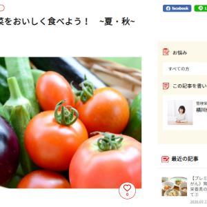 【執筆】旬の野菜をおいしく食べよう! ~夏・秋~(カマエイド様)