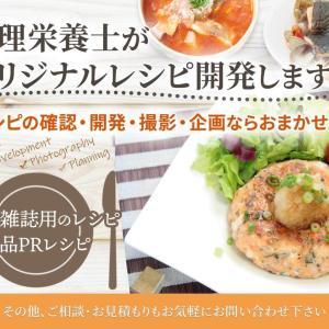 【栄養士レシピ】お魚レシピまとめ