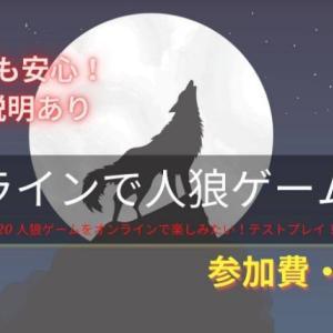 ●オンラインで人狼ゲームしませんか?