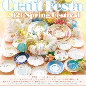 TOHOKUクラフトフェスタ2021 Spring Festival 開催のお知らせ