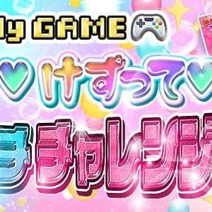 【本日12時スタート!】Rady GAME スクラッチチャレンジ