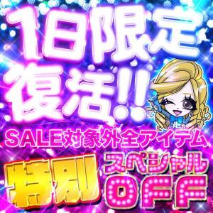 【1日限定復活!】セール対象外アイテムも全品50%OFF!