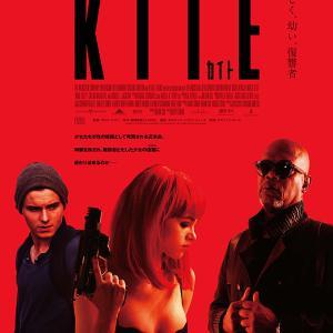 カイト/KITE