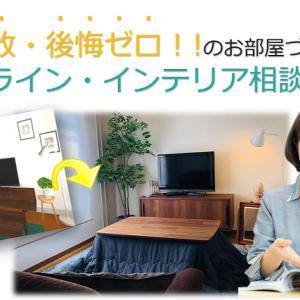 失敗・後悔ゼロ!のお部屋づくり  オンライン・インテリア相談プラン