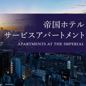 帝国ホテルの「30泊36万円」超激安セールが引き起こすブランドイメージの著しい毀損。コロナ禍でデフレが止まらない日本。