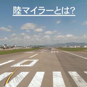 陸マイラーとは? 飛行機に乗らずに大量のマイルを貯める方法(2020年版)