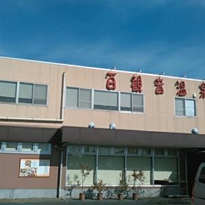 埼玉県久喜市の百観音温泉にも行きました。